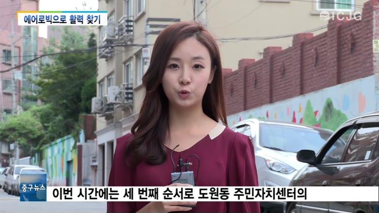 [뉴스] 도원동, 에어로빅프로그램