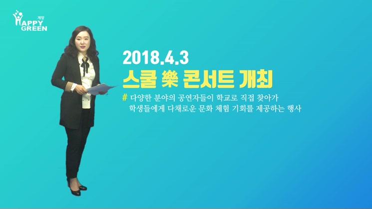 학교로 찾아가는 '스쿨 樂 콘서트' 개최