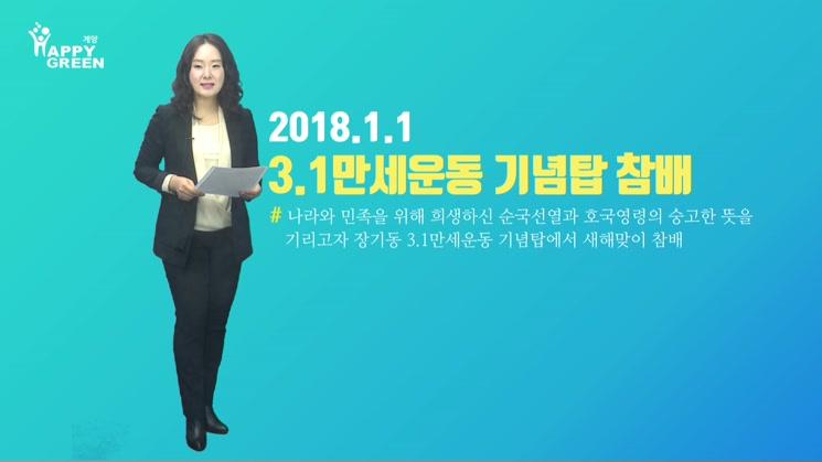 2018 1월 2주_무술년 새해맞이「3.1만세운동 기념탑 참배」