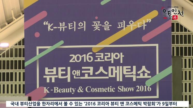 2016 코리아 뷰티 & 코스메틱 박람회 개최