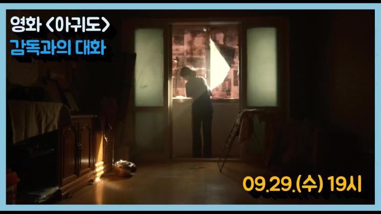 별별씨네마 온라인상영관 #14 아귀도 (2020, 감독 정재훈) GV 다시보기