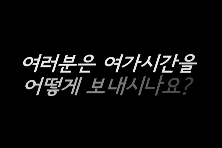 [영상왕]여가시간
