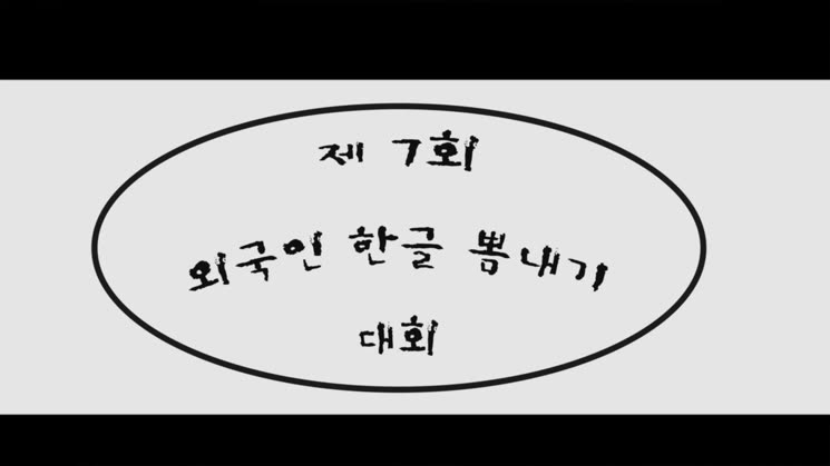 한국어문학부 제7회 외국인한국어뽐내기 대회