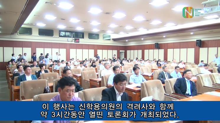 [인천시민포럼]기후변화에 따른 재해예방 및 녹색산업 육성 방안