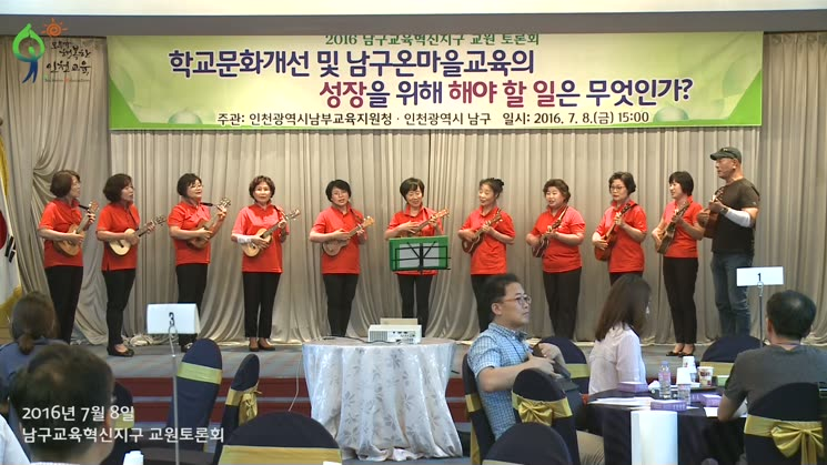 남구교육혁신지구 교원토론회