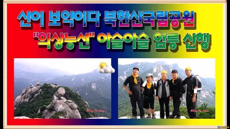 산이 보약이다 ...북한산국립공원