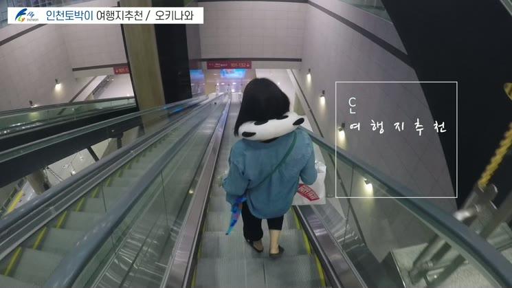 [영상왕]인천토박이 여행지추천 BEST1