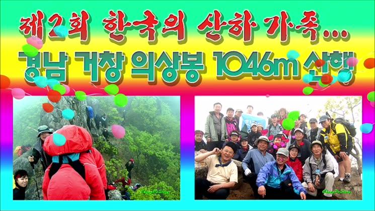"""제2회 """"한국의 산하"""" 가족... 경남 거창 의상봉 1046m 산행"""