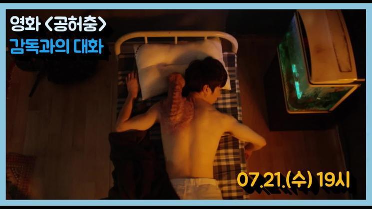 별별씨네마 온라인상영관 #9 공허충 (2018, 감독 정재용) GV 다시보기(한글자막)
