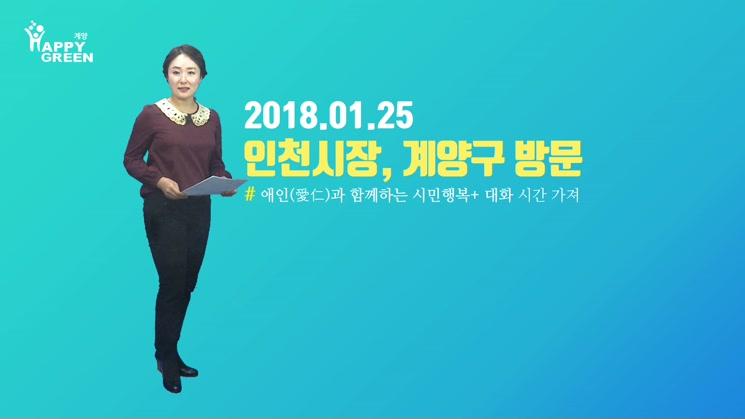 2018 1월 4주_계양구 방문