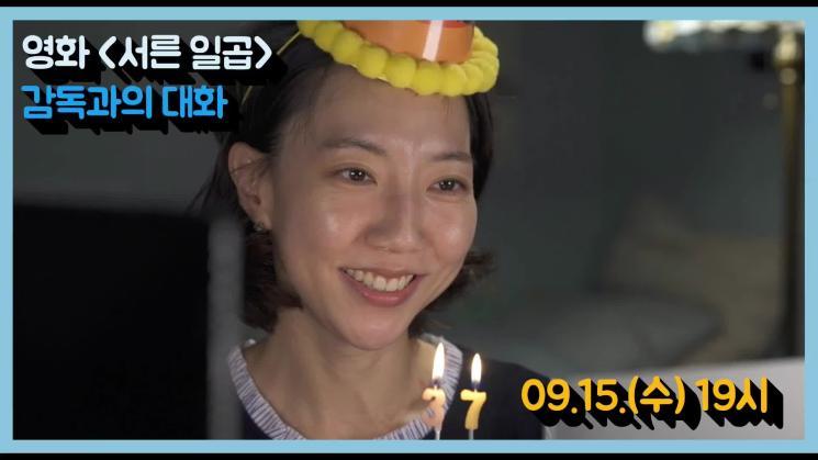 별별씨네마 온라인상영관 #13 서른 일곱 (2021, 감독 주예린)
