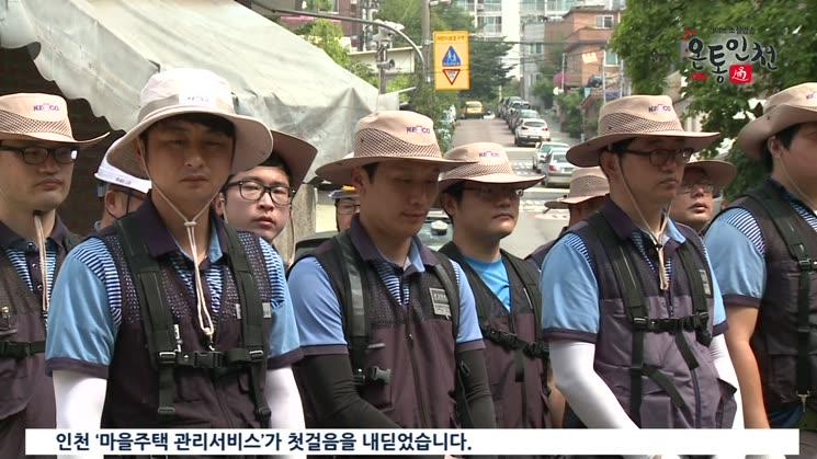 인천시, 전국 최초 마을주택 관리서비스 '첫걸음' 내딛어..