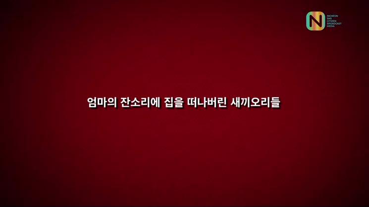 집나가자 꽥꽥꽥 예고영상2