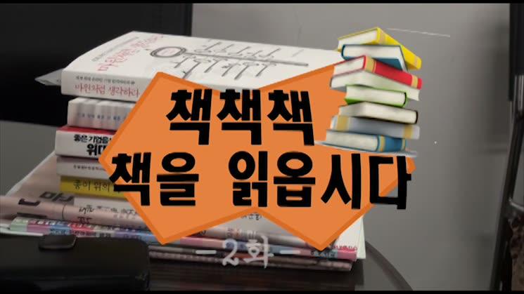 책책책 책을 읽읍시다 2화 - 윤갑호 교수님 -