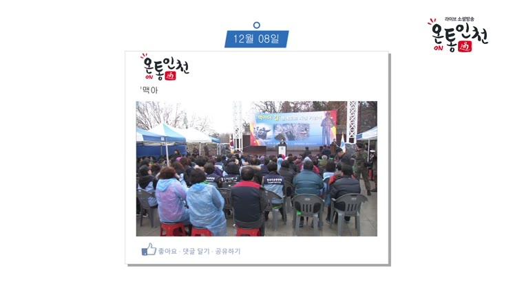 인천광역시 12월 둘째 주, 타임라인뉴스