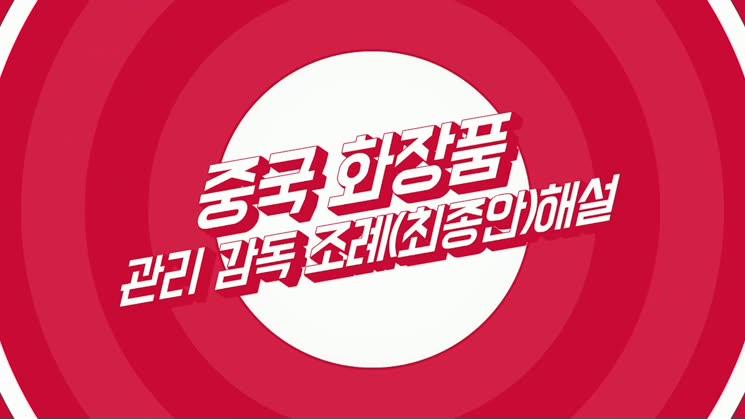 중국 화장품 관리 감독 조례[최종안]해설