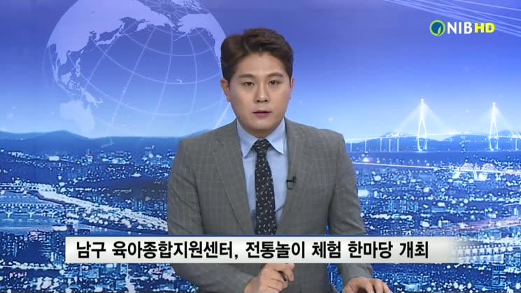 2016년 10월 4주 남구뉴스(10.24~10.28)