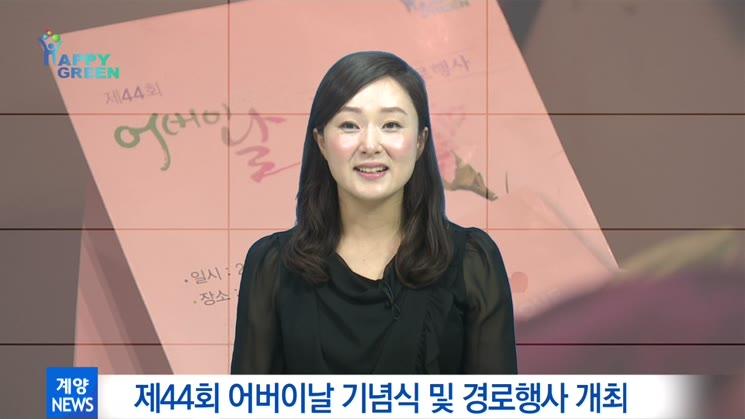 2016년 제44회 어버이날 기념식 및 경로행사 개최