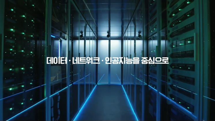 9. 과학기술정보통신부-디지털 뉴딜