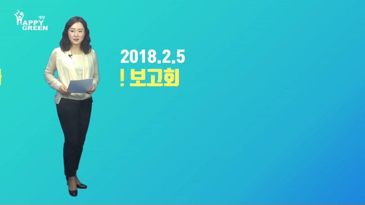 2018.2월 2주_2018 국가안전대진단 추진 보고회 개최
