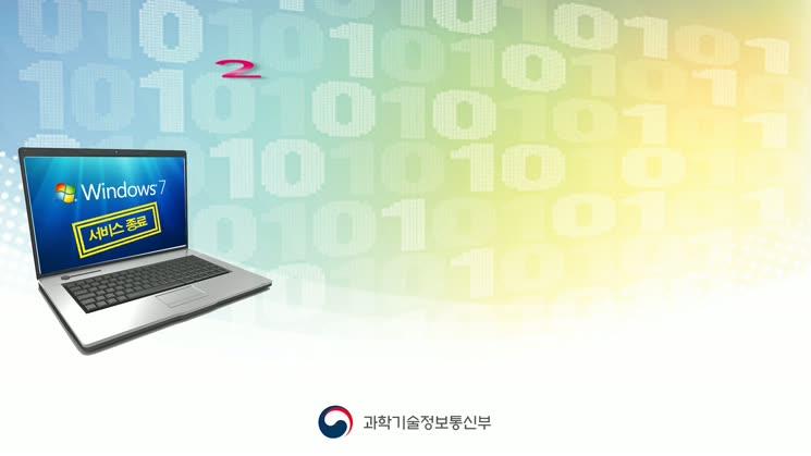 8. (과학기술정보통신부) 윈도우7 종료