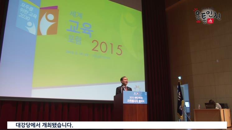 2015 세계교육포럼 자원봉사자 발대식