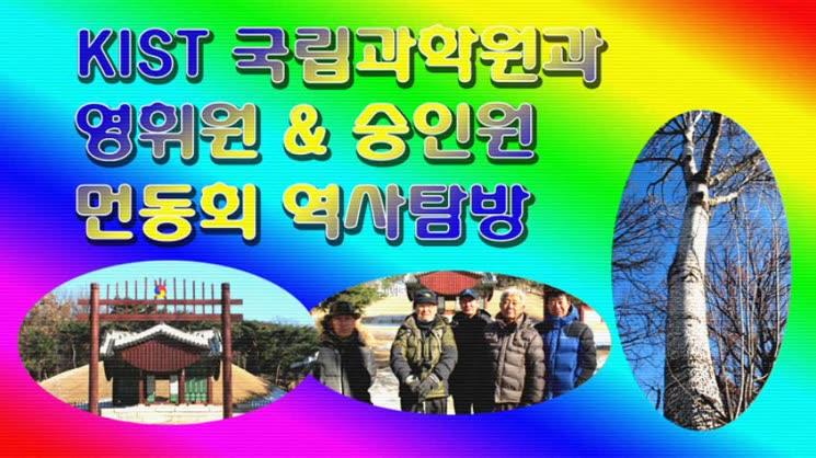 """""""KIST 국립산림과학원""""과 영휘원 숭인원 역사탐방"""