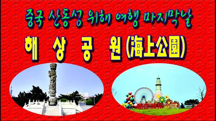 """中國 威海(웨이하이) """"海上公園"""" 旅行 마지막날"""
