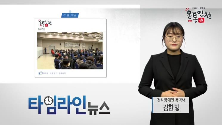 [수화] 인천광역시 01월 셋째 주, 타임라인뉴스