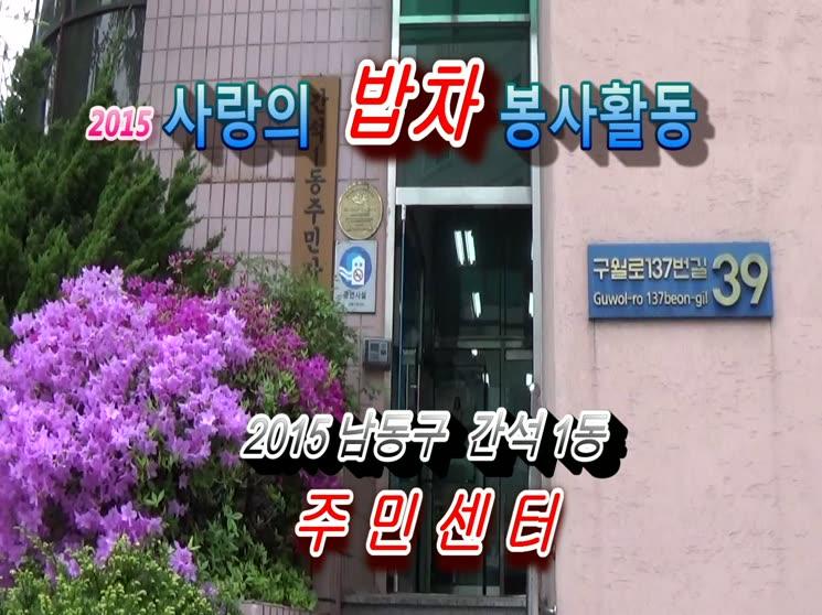 인천 남동구 간석1동 주민센터 사랑의밥차 봉사활동