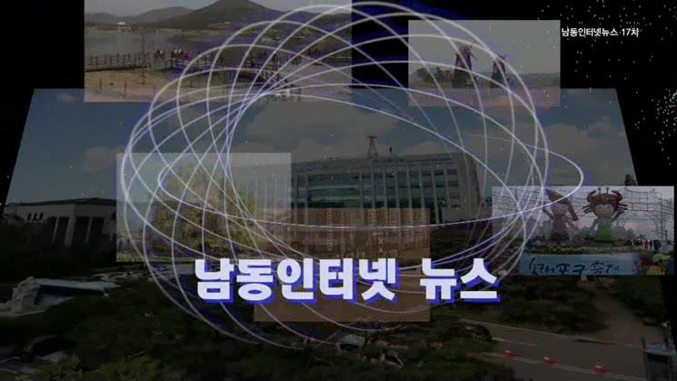 2014 남동인터넷뉴스 17차