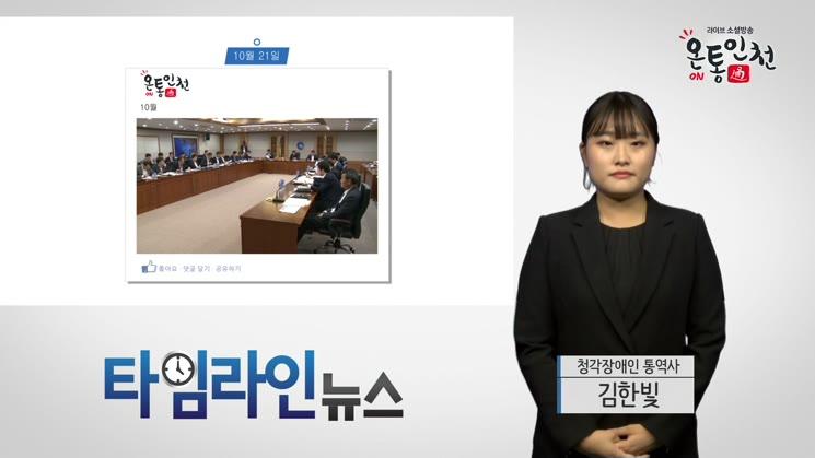 [수화] 인천광역시 10월 넷째 주, 타임라인뉴스