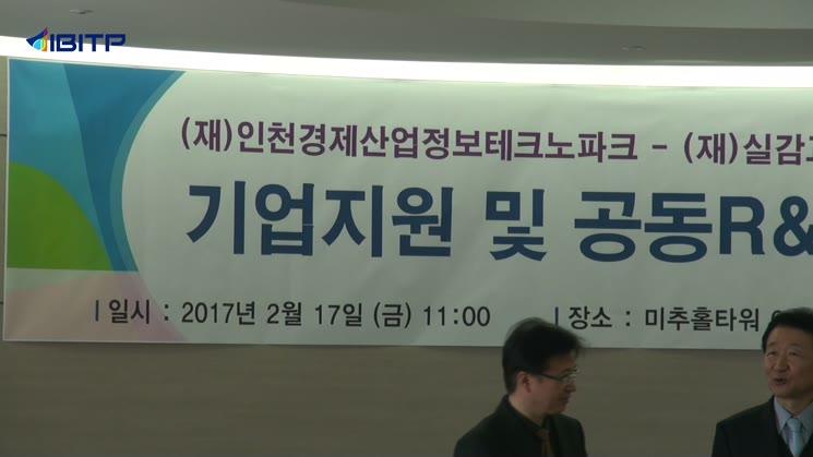 인천경제산업정보테크노파크 실감교류인체감응솔루션연구단 기업지원 업무협약