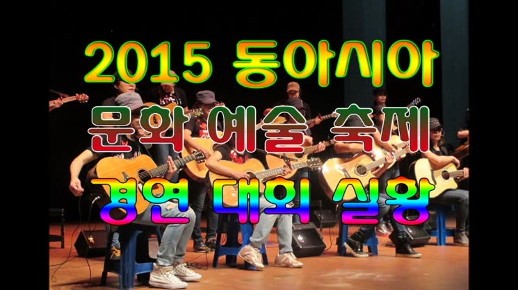 2015 동아시아 문화예술 축제 경연대회 실황 5편