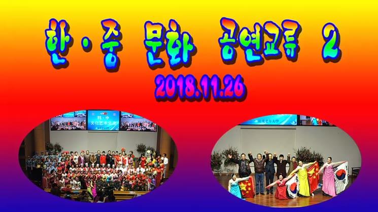 한·중 문화 공연 교류 전편 18-11-26