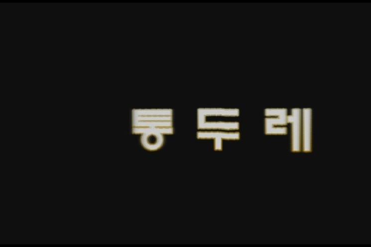 통두레[2015년 제6회 남구사랑 UCC 공모 수상작]