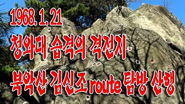 청와대 습격의 격전지 북악하늘길 김신조 route 탐방 산행
