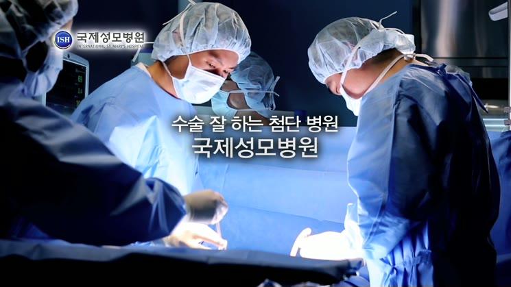 국제성모병원 홍보영상