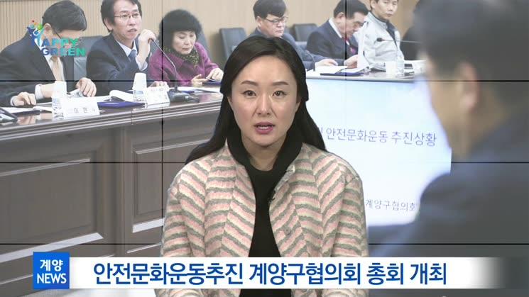 안전문화운동추진 계양구협의회 총회 개최
