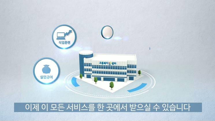 고용복지플러스센터20초자막정부3.0