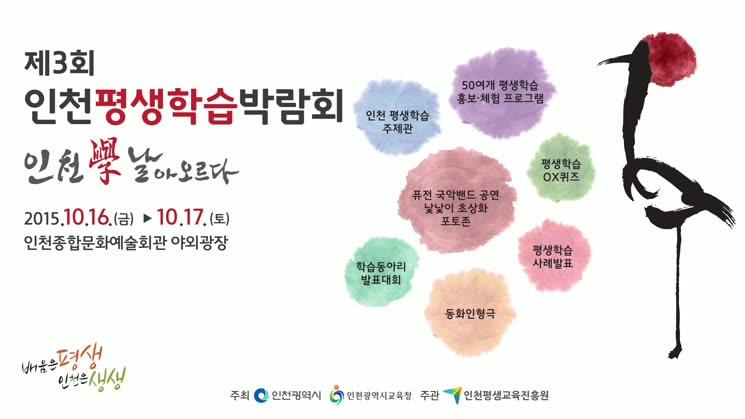 제3회 인천평생학습박람회