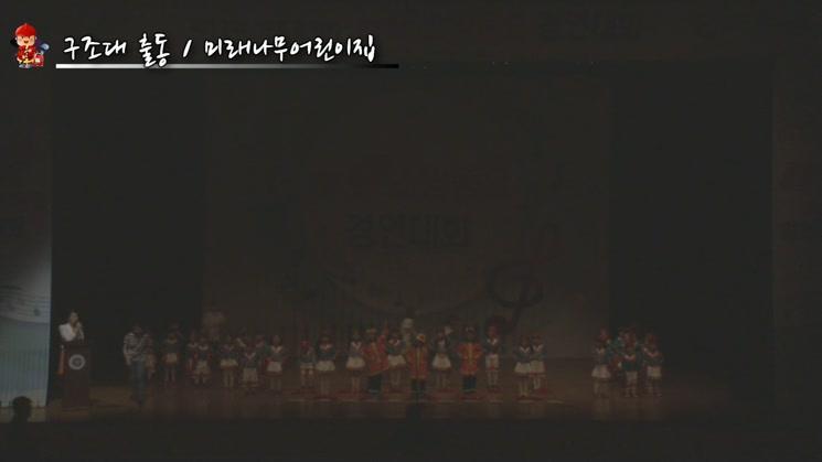2014인천광역시 소방동요경연대회> 구조대 출동(sing. 미래나무어린이집)
