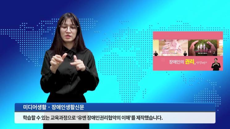 장애인개발원, '유엔 장애인권리협약' 이러닝 교육 콘텐츠 공개