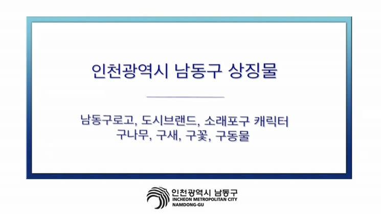 남동구 상징물 소개