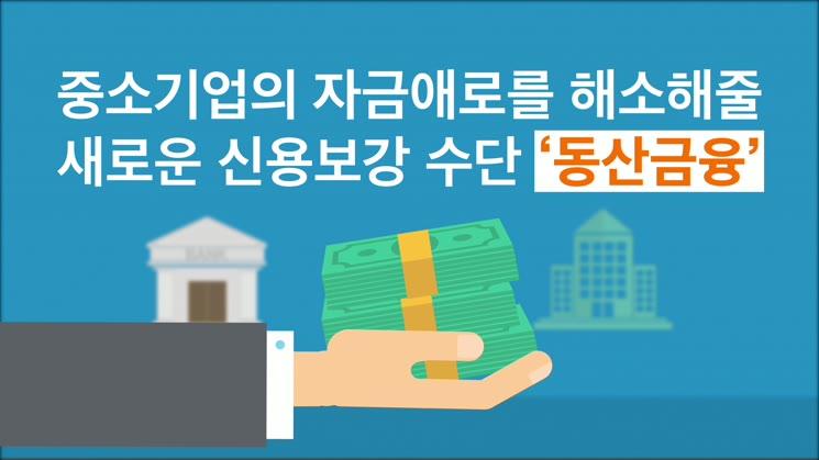 금융위원회 홍보영상