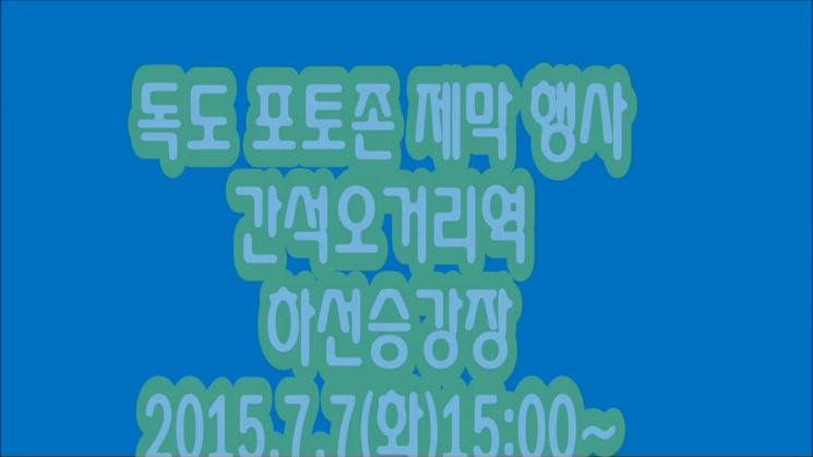 인천교통공사 간석오거리 독도 포토존 제막행사