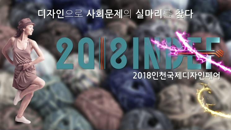 2018인천국제디자인페어