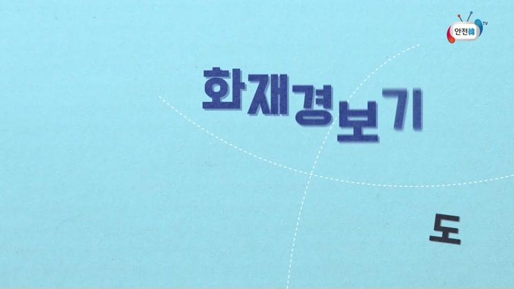 09. 기초소방시설 캠페인송 영상