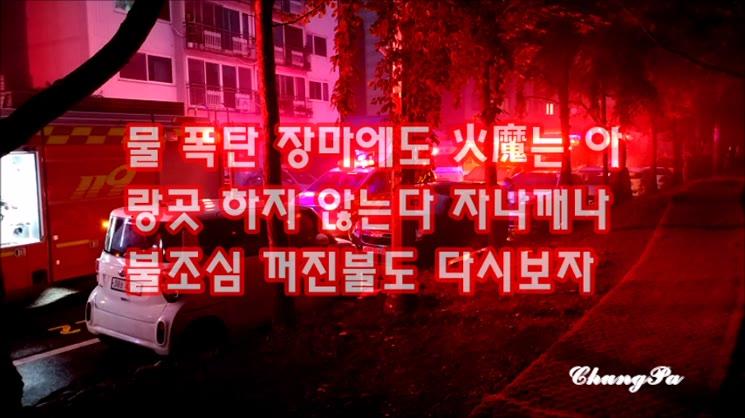 물폭탄 장마에도 火魔는 살아있다...자나깨나 불조심