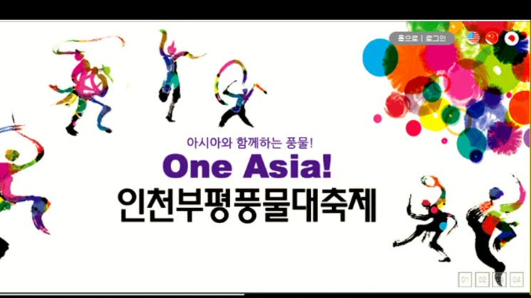 [영상왕] 아시안게임 성공기원